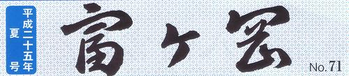 日馬富士公平の画像 p1_1
