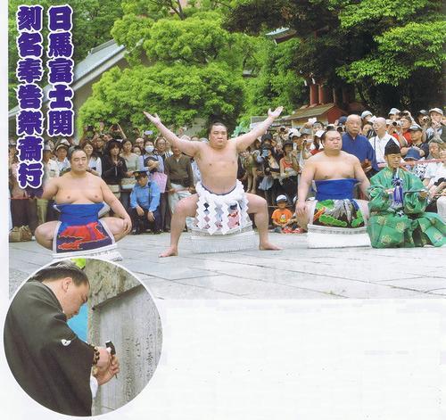 日馬富士公平の画像 p1_33